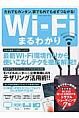 Wi-Fiまるわかり だれでもカンタン、家でも外でも必ずつながる!