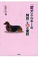 「愛犬ミルキーの特技」と13の童話