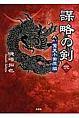 謀略の剣 驚天小田原編 (2)