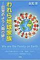われら地球家族-目覚めよう人類の絆!