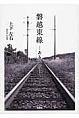 磐越東線-ある報復-