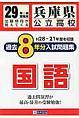 兵庫県公立高校 過去8年分入試問題集 国語 H28~21年度を収録 平成29年