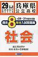 兵庫県公立高校 過去8年分入試問題集 社会 H28~21年度を収録 平成29年