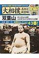 大相撲名力士風雲録 月刊DVDマガジン(10)