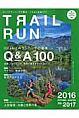 トレイルラン 2016AUTUMN/WINTER 特集:トレイルランニングの基本Q&A100 マウンテンスポーツマガジン6