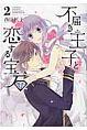 不届き王子と恋する宝石(2)