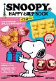 SNOOPYのHAPPYお菓子BOOK<イエロー版> Special付録 SNOOPY&BELLE シリコーンお菓子型つき!