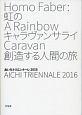 あいちトリエンナーレ 2016 虹のキャラヴァンサライ 創造する人間の旅