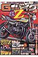 G-ワークス バイク 21世紀・究極の単車改造本、発進!!(4)