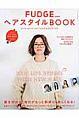FUDGE presents ヘアスタイルBOOK 2016-2017Autumn&Winter