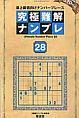 究極難解ナンプレ 最上級者向けナンバープレース(28)