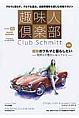 趣味人倶楽部 Club Schmitt(3)