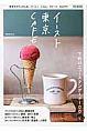 イースト東京CAFE