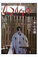 WAGO-和合- 「和」の幸せ情報誌(21)