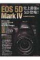 キヤノン EOS 5D Mark4 オーナーズBOOK