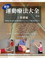 最新運動療法大全 基礎編<第6版> (1)