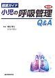 徹底ガイド 小児の呼吸管理Q&A<第3版>