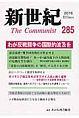 新世紀 2016.11 The Communist(285)