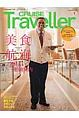 CRUISE Traveller Autumn2016 世界の船旅画報