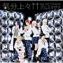 気分上々↑↑feat. SAE TOKIMIYA(A)(DVD付)