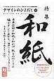 デザインのひきだし 特集:和紙 プロなら知っておきたいデザイン・印刷・紙・加工の実(29)