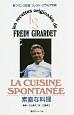 新・フランス料理 素直な料理<復刻版>