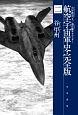 航空宇宙軍史<完全版> 火星鉄道一九/巡洋艦サラマンダー (2)