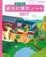 袋分けカンタン家計ノート 2017