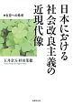 日本における社会改良主義の近現代像 生存への希求