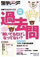 中学受験進学レ~ダー 2016.11 わが子にぴったりの中高一貫校を見つける!