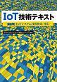 IoT技術テキスト-MCPC IoTシステム技術検定 対応-