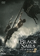 BLACK SAILS/ブラック・セイルズ2 DVD-BOX
