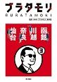 ブラタモリ 函館 川越 奈良 仙台 (3)