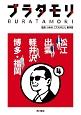 ブラタモリ 松江 出雲 軽井沢 博多・福岡 (4)