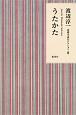 渡辺淳一・恋愛小説セレクション うたかた (8)