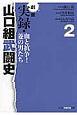 劇画 実録・山口組武闘史 血と抗争!菱の男たち (2)