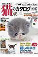 日本と世界の猫のカタログ 2017