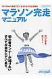 マラソン完走マニュアル 2016