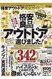 格安アウトドア完全ガイド 完全ガイドシリーズ155
