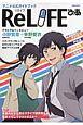 ReLIFEぴあ アニメ公式ガイドブック