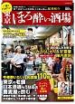 一度は行きたい 東京ほろ酔い酒場 老舗の名店から横丁・高架下の大衆酒場、立ち飲み屋ま