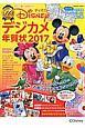 ディズニー・デジカメ年賀状 2017 ディズニー・カードPRINTブック