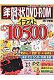 年賀状DVD-ROM イラスト10500 2017
