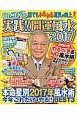 Dr.コパの実践!!開運風水 2017