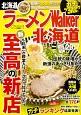 ラーメンWalker 北海道 2017