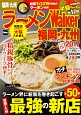 ラーメンWalker 福岡・九州 2017