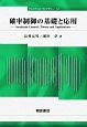 確率制御の基礎と応用 ファイナンス・ライブラリー14