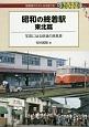 昭和の終着駅 東北篇