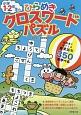 小学1・2年生のひらめきクロスワードパズル