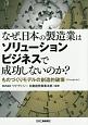 なぜ、日本の製造業はソリューションビジネスで成功しないのか?